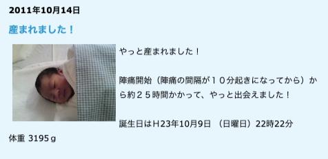 佐藤ゆうこは2011年10月に出産している