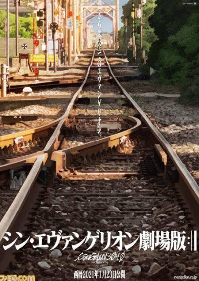 エヴァ劇場版|線路の意味・考察まとめ