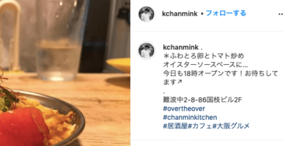 北原一希が大阪時代に働いていたカフェ
