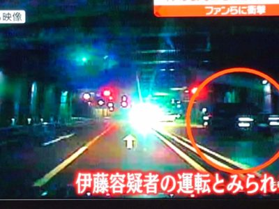 伊藤健太郎の事故の様子