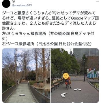 向井康二と藤原さくらの公園が違う?