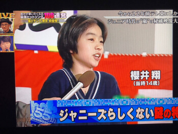 中学時代に初恋をした櫻井翔