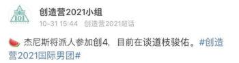 道枝駿佑の中国人気がすごい