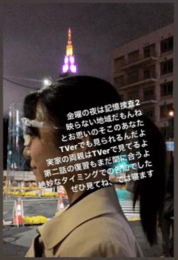 佐藤健と上白石萌音がドコモタワーで匂わせのインスタ画像