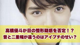 高橋優斗が目の整形疑惑を否定!?