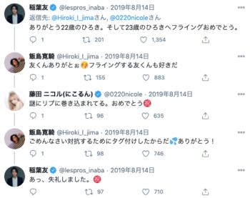 藤田ニコルと稲葉友の馴れ初めは?