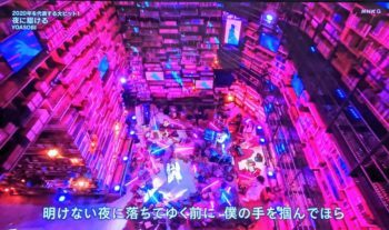 紅白2020|YOASOBIロケ地は埼玉県所沢市