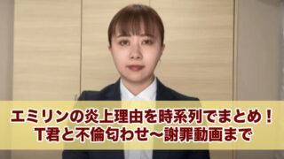 動画|エミリン炎上理由を時系列まとめ!T君と不倫匂わせ〜謝罪まで