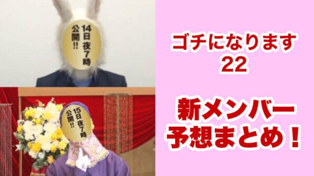 ゴチ22|新メンバー予想まとめ!有力候補は松下洸平と女優はあの人?