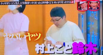 マヂカルラブリー村上は芸名?本名や由来=東京大学物語はデマ説を調査