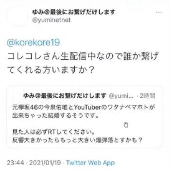 """今泉佑唯とワタナベマホトが結婚?発信元""""ゆみ""""のコレコレ配信まとめ"""